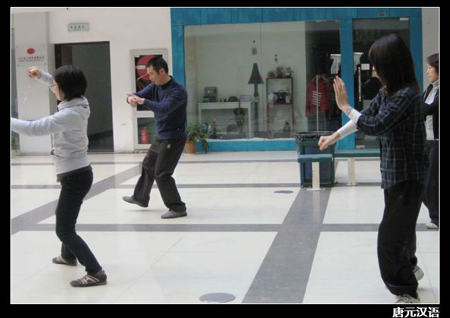 The Tai Chi course